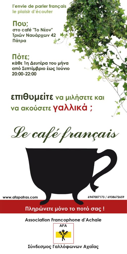 affiche-cafe-25-50-10042013-final-version-imprimeur.jpg